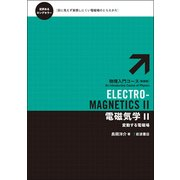 電磁気学〈2〉変動する電磁場 新装版 (物理入門コース) [全集叢書]