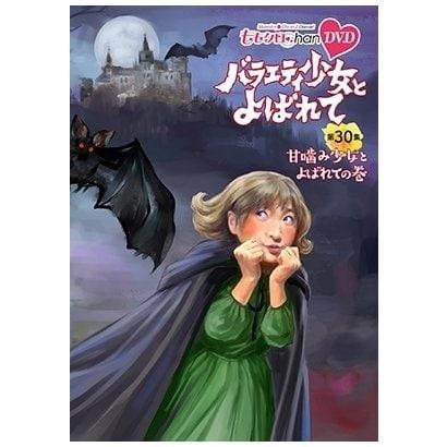 『ももクロChan』第6弾 バラエティ少女とよばれて 第30集 [DVD]