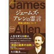 ジェームズ・アレンの霊言―幸福と成功について [単行本]