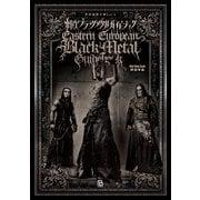 東欧ブラックメタルガイドブック(世界過激音楽〈Vol.6〉) [単行本]