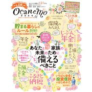 ocanemo (晋遊舎ムック) [ムック・その他]