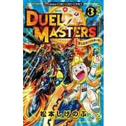 デュエル・マスターズ<3>(コロコロコミックス) [コミック]