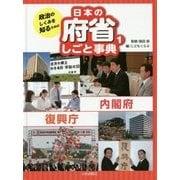 政治のしくみを知るための日本の府省しごと事典〈1〉内閣府・復興庁 [全集叢書]