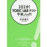 1日1分!TOEIC L&Rテスト千本ノック!(祥伝社黄金文庫) [文庫]