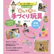 0・1・2歳児 遊んで育つ手づくり玩具―夢中で遊べる環境づくり [単行本]