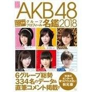 AKB48グループ プロフィール名鑑2018 [ムック・その他]