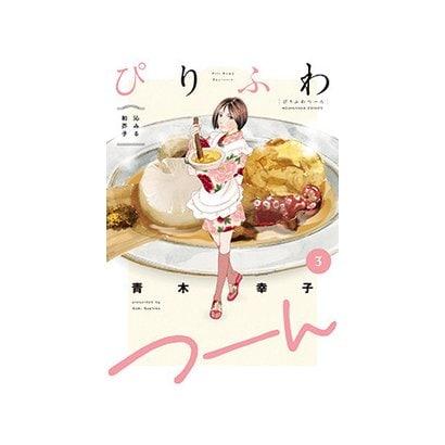 ぴりふわつーん(3)-沁みる和芥子 (芳文社コミックス) [コミック]