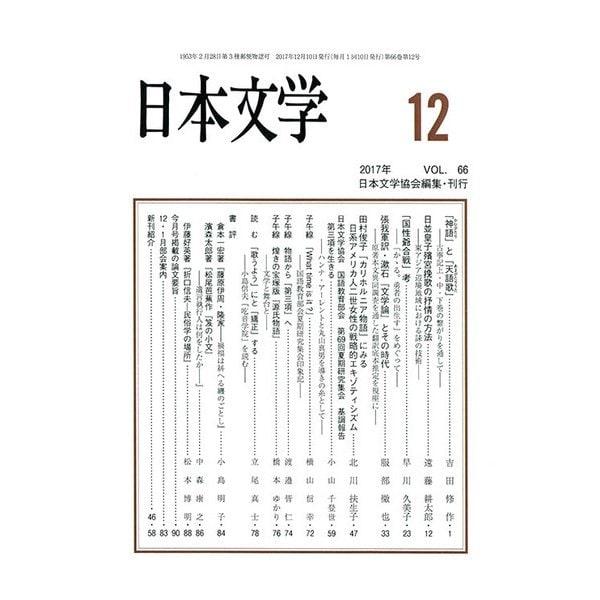 ヨドバシ.com - 日本文学 2017年...