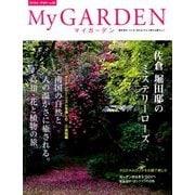 My GARDEN (マイガーデン) 2018年 02月号 [雑誌]