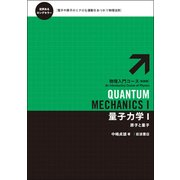 量子力学〈1〉原子と量子 新装版 (物理入門コース) [全集叢書]