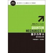 量子力学〈2〉基本法則と応用 新装版 (物理入門コース) [全集叢書]