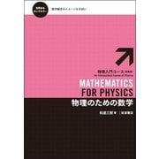 物理のための数学 新装版 (物理入門コース) [全集叢書]