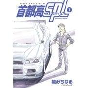 首都高SPL 1(ヤングマガジンコミックス) [コミック]