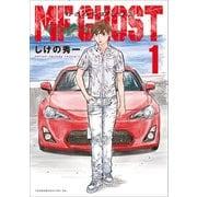MFゴースト 1(ヤングマガジンコミックス) [コミック]