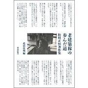 老建築稼の歩んだ道―松村正恒著作集 [単行本]