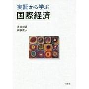 実証から学ぶ国際経済 [単行本]