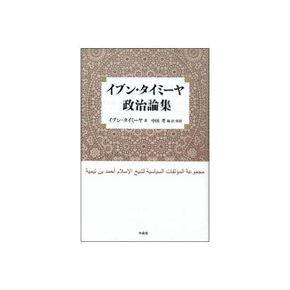 イブン・タイミーヤ政治論集 [単行本]
