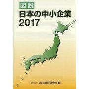 図説 日本の中小企業〈2017〉 [単行本]
