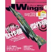 J Wings (ジェイウイング) 2018年 02月号 [雑誌]