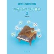 知ってる歌がやさしく弾ける 小学生のピアノ曲集(3) [ムック・その他]