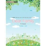 ピアノミニアルバム Dear Family-TV Version [ムック・その他]