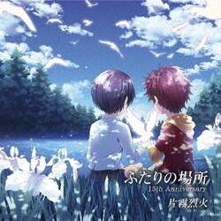 片霧烈火/ふたりの場所15th Anniversary