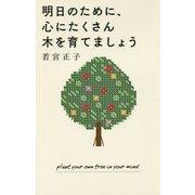 明日のために、心にたくさん木を育てましょう [単行本]