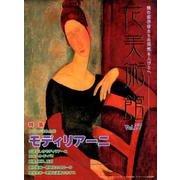 花美術館 Vol.57 [単行本]