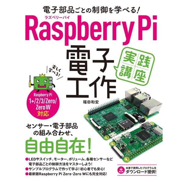電子部品ごとの制御を学べる!Raspberry Pi 電子工作実践講座 [単行本]
