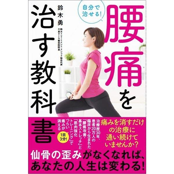 自分で治せる! 腰痛を治す教科書 [単行本]