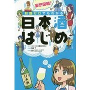 日本酒はじめ―妄想図解!知識ゼロでもわかる [単行本]