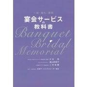 宴会サービスの教科書―一般・婚礼・葬祭 [単行本]