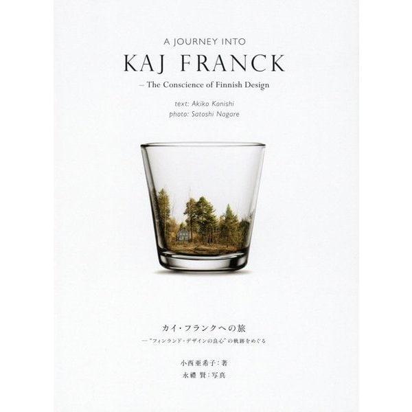 """カイ・フランクへの旅―""""フィンランド・デザインの良心""""の軌跡をめぐる [単行本]"""