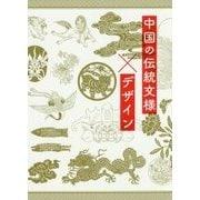 中国の伝統文様×デザイン [単行本]