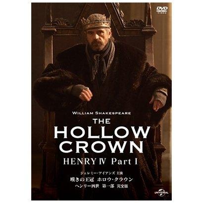 ヘンリー四世 第1部