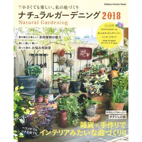 ナチュラルガーデニング 2018-小さくても楽しい、私の庭づくり(Gakken Interior Mook) [ムックその他]