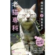 猫の學校〈2〉老猫専科(ポプラ新書) [新書]