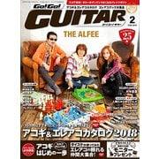 Go ! Go ! GUITAR (ギター) 2018年 02月号 [雑誌]