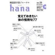 韓国語学習ジャーナルhana Vol. 23 [単行本]