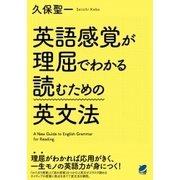 英語感覚が理屈でわかる読むための英文法 [単行本]