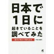 日本で1日に起きていることを調べてみた [単行本]