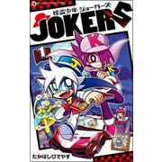 怪盗少年 ジョーカーズ<1>(コロコロコミックス) [コミック]