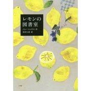 レモンの図書室 [単行本]
