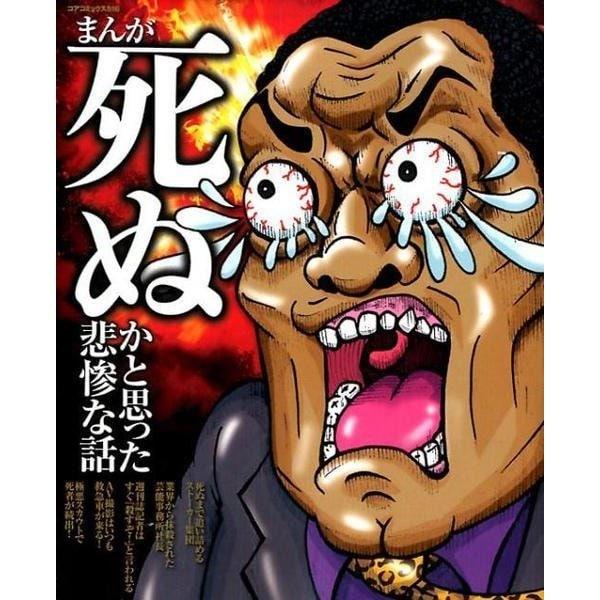 まんが死ぬかと思った悲惨な話(コアコミックス 516) [コミック]
