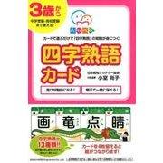 四字熟語カード-3歳から中学受験・高校受験まで使える! [単行本]