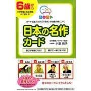 日本の名作カード-6歳から中学受験・高校受験まで使える! [単行本]