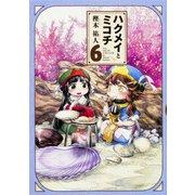ハクメイとミコチ 6巻(ハルタコミックス) [コミック]