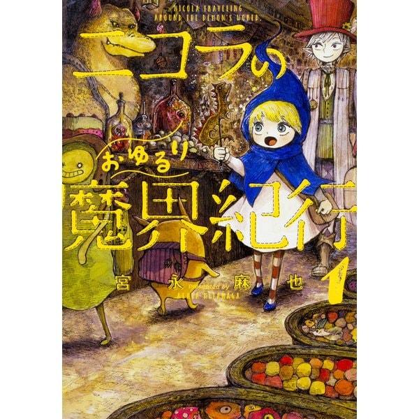 ニコラのおゆるり魔界紀行 1(HARTA COMIX) [コミック]