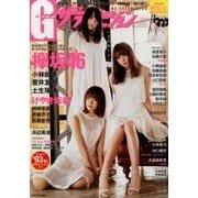 G(グラビア)ザテレビジョン vol.52(カドカワムック 723) [ムックその他]