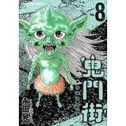 鬼門街 8(ヤングキングコミックス) [コミック]